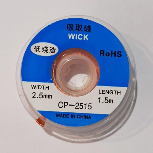 Очиститель припоя медный 2.5 мм. Медный