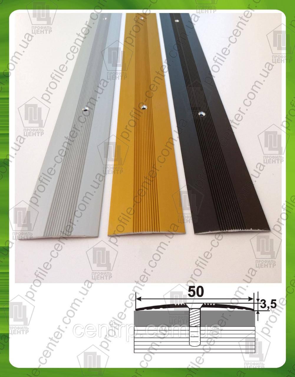 Стыкоперекрывающий рифленый порог для пола 50мм. АП 015 анод