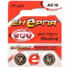 Батарейка щелочная Енергія AG12