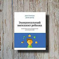 Эмоциональный интеллект ребенка. Практическое руководство для родителей. Джон Готтман