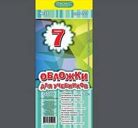 """№500 Обложка для учебников (150 мкм) 7 класс """"Люкс колор"""" 15-7"""