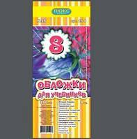 """№500 Обложка для учебников (150 мкм) 8 класс """"Люкс колор"""" 15-8"""
