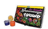 """Краски гуашевые Художественные """"Люкс-Колор"""" 15цветов/20мл."""