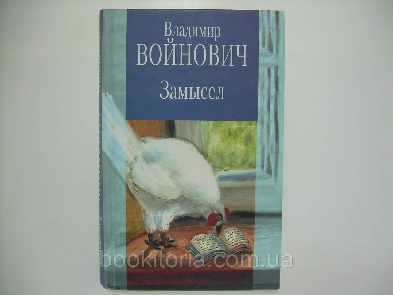 Войнович В. Замысел (б/у).