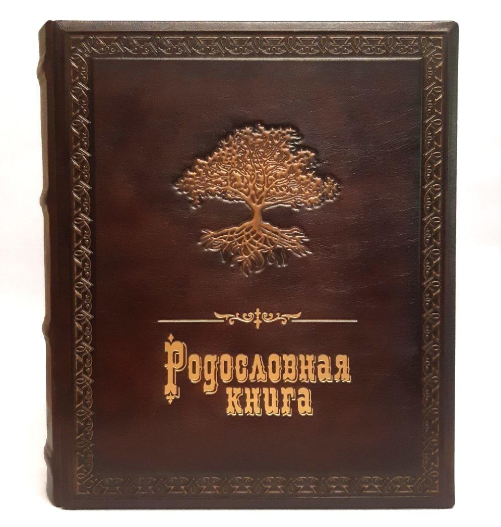 """Родословная книга """"Семейные воспоминания"""" ручной работы из натуральной кожи"""