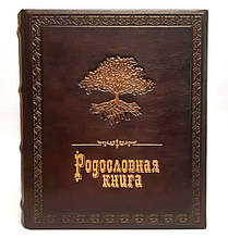 """Родословная книга """"Сімейні спогади"""" ручної роботи з натуральної шкіри"""