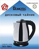 Электрочайник Металлический Чайник Электрический (нержавейка) ВидеоОбзор, фото 2