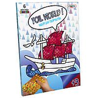 Картинка из фольги Foil World Кораблик