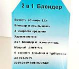 Стационарный Блендер Измельчитель 2 в 1 на 1.5 литра Мощный, фото 8
