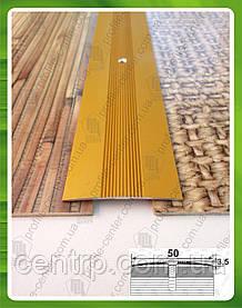 Стыкоперекрывающий рифленый порог для пола 50мм. АП 015 анод Золото, 0.9 м