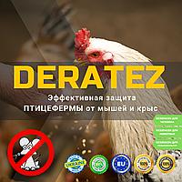 """Яд от крыс и мышей. Биопрепарат. 100% Защита птицефермы - """"Deratez"""". Обеспечивает защиту посевов."""