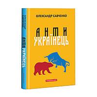Книга Антиукраїнець Савченко Олександр