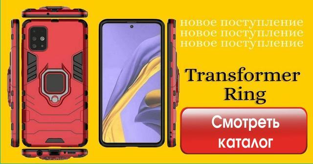 Ударопрочные чехлы Transformer Ring под магнитный держатель для Xiaomi