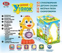 Утенок PLAY SMART 7497 интерактивный батар.рус.муз.свет.кор.ш.к./24/(7497)