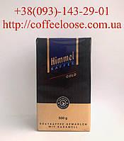 Кава Himmel Kaffee Gold Мелений 500g. Кава Химмель Голд Мелений 500г.