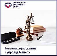 Базовий юридичний супровід бізнесу