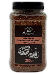Приправа для гриля и барбекю с томатами 260 г., баночка п/э