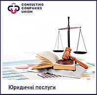 Юридичні послуги віддалено