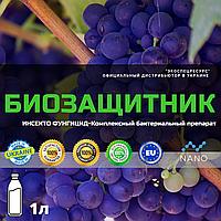Биозащитник винограда. Инсекто-фунгицид. Средство защиты картофель, помидоры, огурцы, кукуруза, яблони и т.д.
