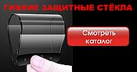 Гибкие защитные стёкла для смартфонов Samsung, Huawei, Xiaomi
