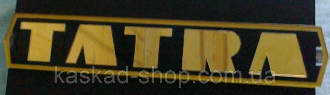 Надпись Татра на кабину  Татра-815 - Интернет-магазин Каскад-Шоп в Киеве