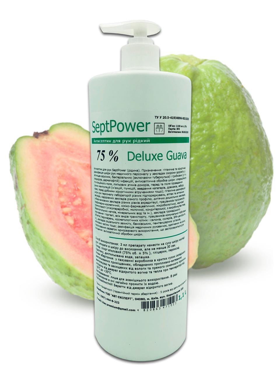 Антисептик спиртовой для рук 75% спирта SeptPower Deluxe Guava 1.1 l