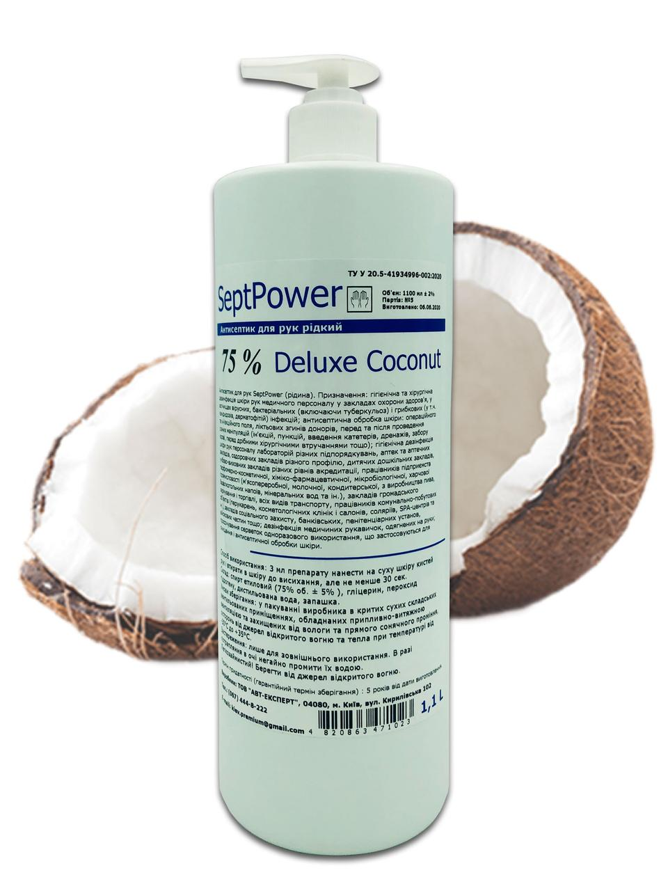 Антисептик спиртовой для рук 75% спирта SeptPower Deluxe Coconut 1.1 l