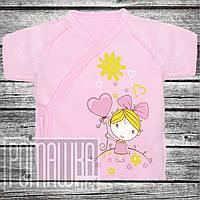 Хлопковая распашонка 56 0-1 мес кофточка короткий рукав на запах для малышей наружные швы КУЛИР 3171 Розовый