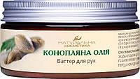 Баттер для рук KonopliUa Конопляное масло 100 мл 1-414, КОД: 1732749