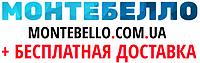 Montebello.com.ua бесплатная доставка 👈 оптом низкие цены в Украине склад - магазин МОНТЕБЕЛЛО
