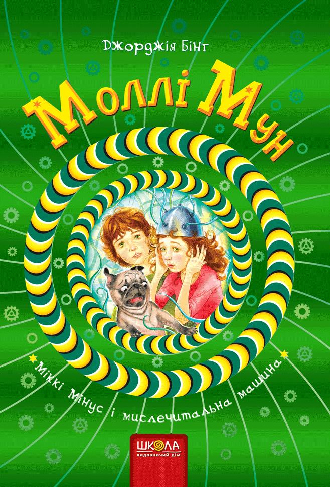 Моллі Мун , Міккі Мінус і мислечитальна машина