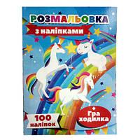 Розфарбування 100 наклейок А4 Єдиноріг укр.