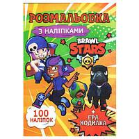Розфарбування 100 наклейок А4 Brawl stars укр.