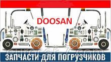 Запчасти на вилочный погрузчик doosan (дуссан)