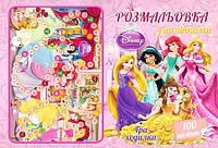 Розфарбування з найлейкамі Принцеси Дісней