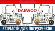 Запчасти на вилочный погрузчик daewoo (дэу)