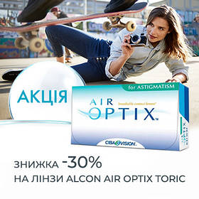 Тільки сьогодні - 30% на AirOptix for Astigmatism !!!