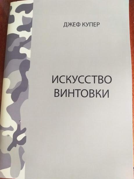 """Джеф Купер """"Искусство винтовки"""""""