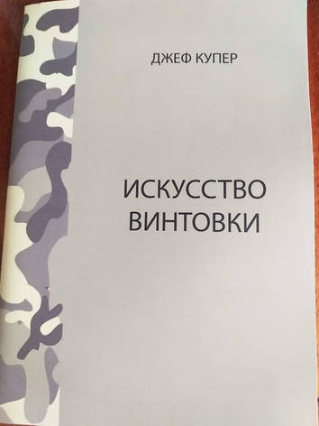 "Джеф Купер ""Искусство винтовки"", фото 2"