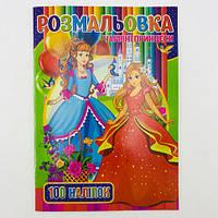 """Розмальовки 100 наклейок А4 """"Чарівні принцеси"""""""