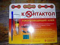 Токопровідний клей КОНТАКТОЛ 5гр
