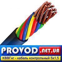 КВВГнг 5х1,5 - кабель медный, контрольный, многожильный, пониженной горючести