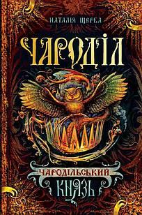 Чародільський князь. Кн.2