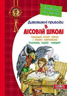 Дивовижні пригоди в лісовій школі: Таємний агент Порча і козак Морозенко. Таємниці лісею Кондор