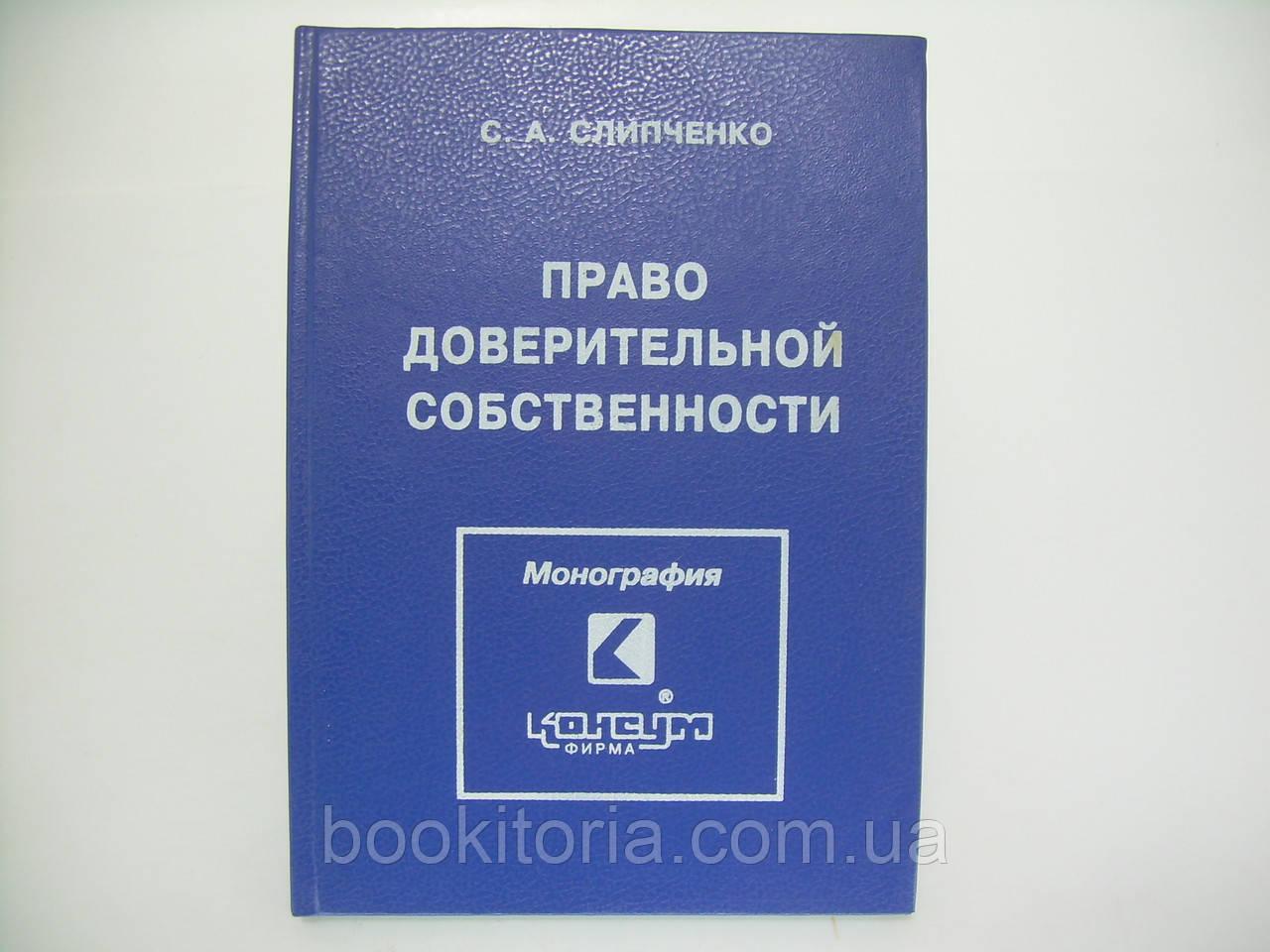 Слипченко С.А. Право доверительной собственности (б/у).