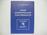 Слипченко С.А. Право доверительной собственности (б/у)., фото 1