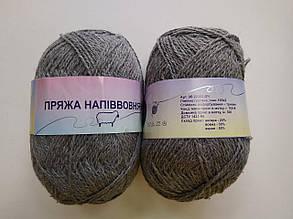 Пряжа для вязания Чексил Полушерстяная (Черниговская пряжа) серый