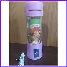 Мини блендер Smart Juice Cup Fruits Портативный от USB розовый