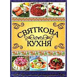 Книга Святкова кухня. Від простого до вишуканого (Глорія)