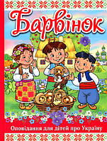 """Барвінок. Оповідання для дітей про Україну . Вид.""""Глорія"""""""